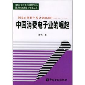 The rise of the Chinese consumer electronics industry(Chinese Edition): XIE WEI