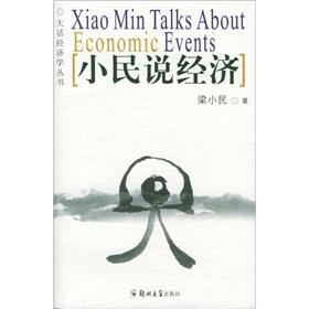 Wang said the economy(Chinese Edition): LIANG XIAO MIN