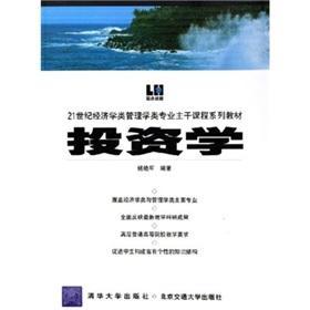 Investment(Chinese Edition): YANG YAN JUN