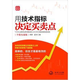 Technical indicators to determine trading points: LI QUN. MENG YU