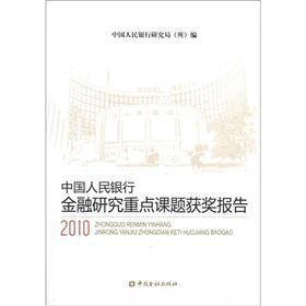 Award-winning report of key issues of the People's Bank of China Financial Research (2010)(...