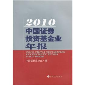 2010 Annual Report on the Chinese securities investment fund industry(Chinese Edition): ZHONG GUO ...