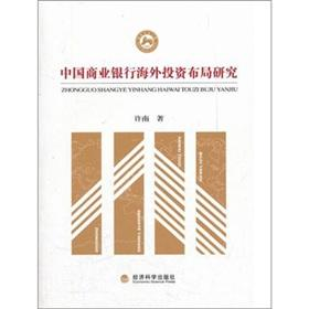 Chinese commercial banks overseas investment Layout(Chinese Edition): XU NAN