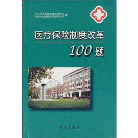 100 questions of the medical insurance system reform(Chinese Edition): ZHONG GONG ZHONG YANG XUAN ...