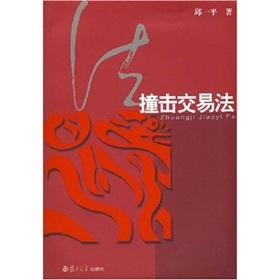 Hit the Exchange Act(Chinese Edition): QIU YI PING