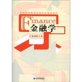 National higher education financial series of fine materials: Finance(Chinese Edition): LIU YING ...