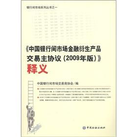 China inter-bank market financial derivatives master agreement (2009) Interpretation(Chinese ...