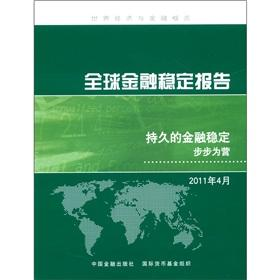 Global Financial Stability Report: lasting financial stability (April 2011)(Chinese Edition): GUO ...