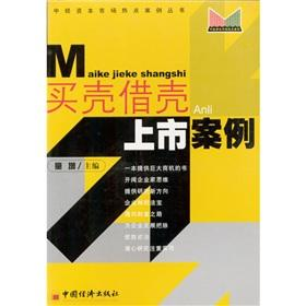 Shell backdoor listing of cases(Chinese Edition): TONG ZENG