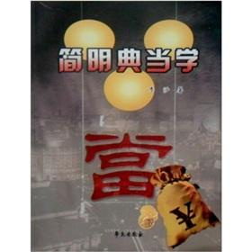 Concise pawn school(Chinese Edition): LI SHA
