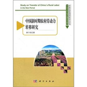 China's rural labor force in the New Transfer(Chinese Edition): HUANG NING YANG
