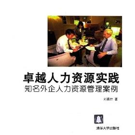 Excellent human resources practices: the well-known foreign companies Human Resource Management ...