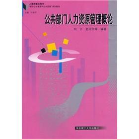 Urban public management and public policy series: LIU YI. ZHAO