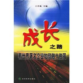 Growth path: how the world-famous enterprises bigger and stronger(Chinese Edition): WANG QING HAI
