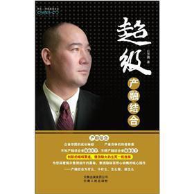 Super capacity the Combination(Chinese Edition): BAI WAN GANG. MA HAO DONG