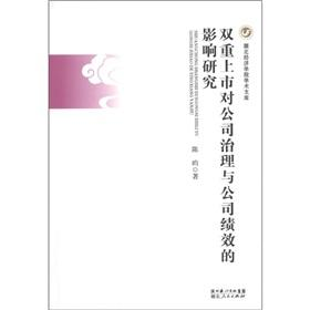 Hubei University of Economics academic library: a dual listing on corporate governance and company ...