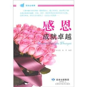 Thanksgiving achievements of excellence(Chinese Edition): SUN GUANG HUI. ZHANG ZHUO
