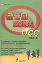 Summit Books Business Administration: Quality Control Circle: ZHONG CHAO SONG