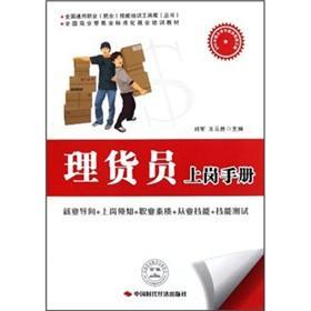Tally clerk job manual(Chinese Edition): LIU JUN. WANG YUN SHENG