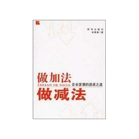 Do addition subtraction: to advance and retreat of the enterprise development(Chinese Edition): LIN...