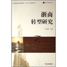 Zheshang Transformation(Chinese Edition): LV FU XIN