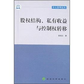 Ownership structure. private benefits of control is transferred(Chinese Edition): CENG ZHAO ZAO