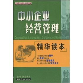 SME management (the essence of Reading)(Chinese Edition): JIANG SHAO MIN. DING YUE JIN