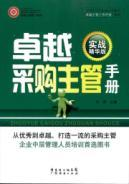Excellence Procurement Manual (in charge actual best version)(Chinese Edition): LIU TING