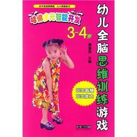 Harvard Multiple Intelligences development: whole brain thinking of the child care training game (3...