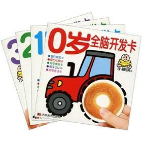 0-3 years of brain development card (set 4)(Chinese Edition): FENG WEI YAN. WANG YONG HUI