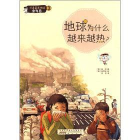 To build the Blue Earth (Air articles): Earth's why more and more heat?(Chinese Edition): HAN)...