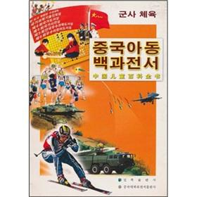 Children's Encyclopedia: Military Sports (Korean Edition)(Chinese Edition): ZHONG GUO ER TONG ...