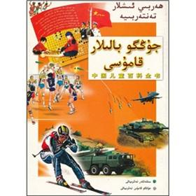 Children's Encyclopedia: Military Sports (Uighur Edition)(Chinese Edition): ZHONG GUO ER TONG ...