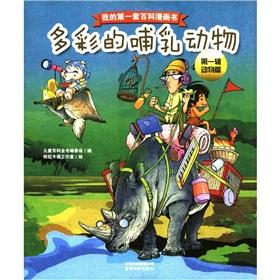 My first set of Baike comic books: colorful mammals (Volume 1 Animals)(Chinese Edition): ER TONG ...