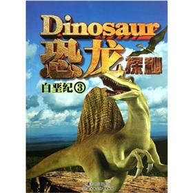 Dinosaur Quest: Cretaceous 3(Chinese Edition): YUE TING. YANG YU
