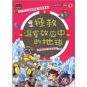 SOS rescue team: to save the greenhouse effect the Earth(Chinese Edition): HAN) LI XUAN ZHENG ZHANG...