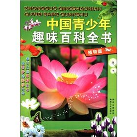 China Youth interesting Encyclopedia: The Plant(Chinese Edition): LI ZHI QIAN