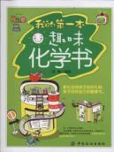 My first taste chemistry book(Chinese Edition): TIAN MEI