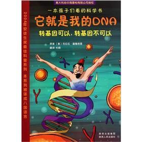 It is my DNA(Chinese Edition): YI) KE LA LA FU LONG TA LI DU YING YI