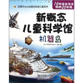 New concept of Children's Science Museum: Machine Island(Chinese Edition): HAO LAN SHENG. ZHU ...