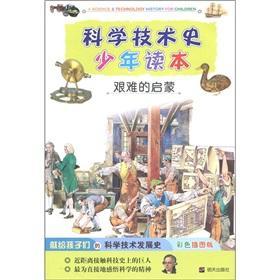History of Science and Technology Juvenile Reading: YI DA LI)