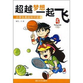 Pupils Olympic knowledge Reading: Beyond the dream of a take-off(Chinese Edition): WANG QI