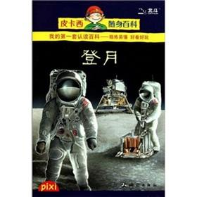 The Pika Xi carry Encyclopedia: the moon(Chinese: HAN NA ZE