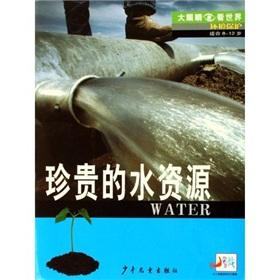 Big eyes and see the world Environmental Protection: precious water resources (for 8-12 years old)(...