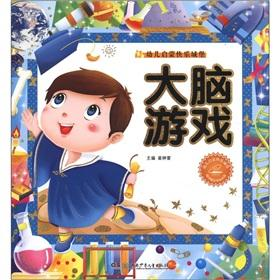 Children the Enlightenment happy Castle: a brain game (CD)(Chinese Edition): CUI ZHONG LEI