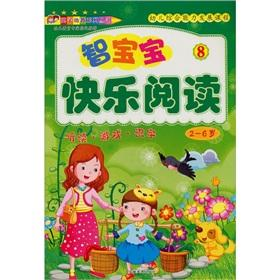 Chi listen to the baby to read game literacy: Chi baby happy reading 8(Chinese Edition): YING ZI