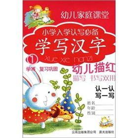 Primary school enrollment recognize write essential: learning to write Chinese characters (to learn...
