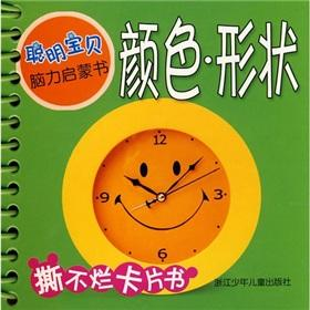 Smart baby brain Primer: Color and shape(Chinese: ZHOU XIANG FEI