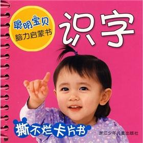 Smart baby mental enlightenment books: literacy(Chinese Edition): ZHOU XIANG FEI