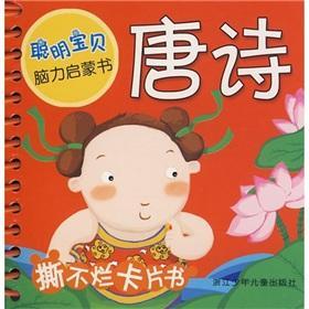 Smart baby brain Primer: Tang(Chinese Edition): ZHOU XIANG FEI